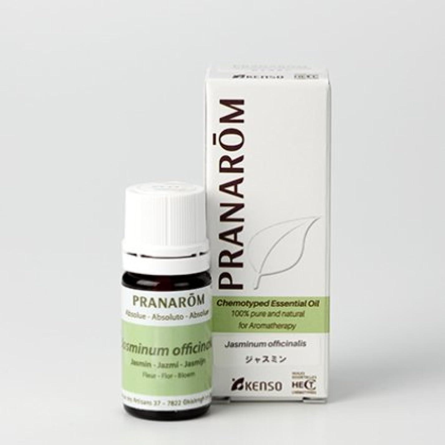 鼓舞する高度な汚物ジャスミン 5mlミドルノート プラナロム社エッセンシャルオイル(精油)