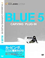 BLUE  5 -carving plug-in- (htsb0249)[スノーボード] [DVD]