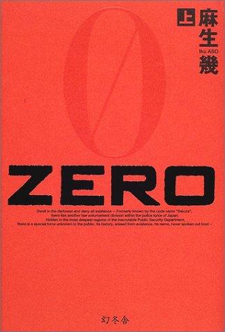 ZERO〈上〉の詳細を見る