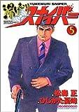 湯けむりスナイパー 第5巻 (マンサンコミックス)