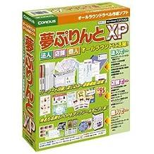 夢ぷりんと XP