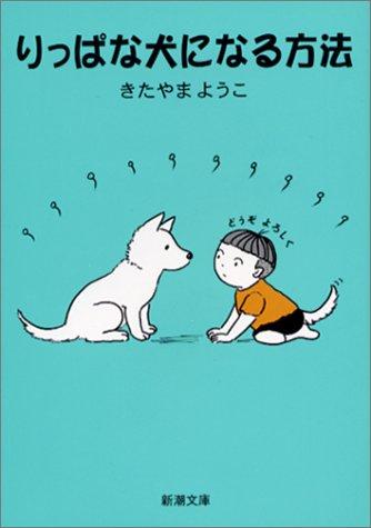 りっぱな犬になる方法 (新潮文庫)の詳細を見る