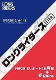 ロングライダースLite2019 : パリ~ブレスト~パリ2019 1200kmブルベガイド特集 ロングライダース電子版シリーズ