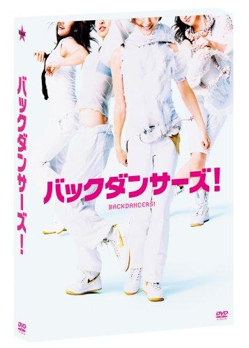 バックダンサーズ! プレミアムエディション [DVD]の詳細を見る
