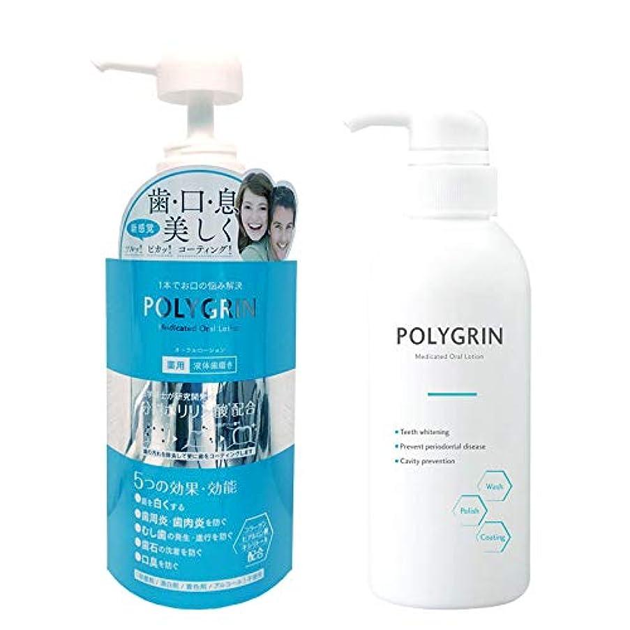 で出来ているあいにく朝の体操をするポリグリン(POLYGRIN) オーラルローション 薬用液体歯磨き 300ml