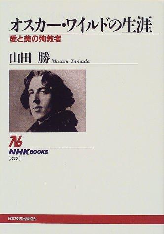 オスカー・ワイルドの生涯―愛と美の殉教者 (NHKブックス)