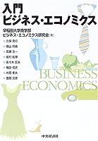 入門ビジネス・エコノミクス