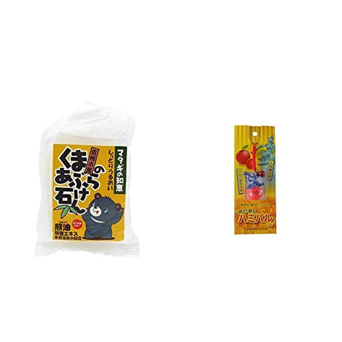 豆丘振る[2点セット] 信州木曽 くまのあぶら石けん(80g)?信州?飯田のシンボル 時の番人ハミパルくんストラップ