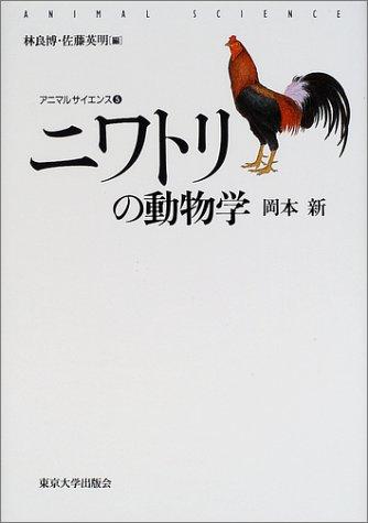 ニワトリの動物学 (アニマルサイエンス)