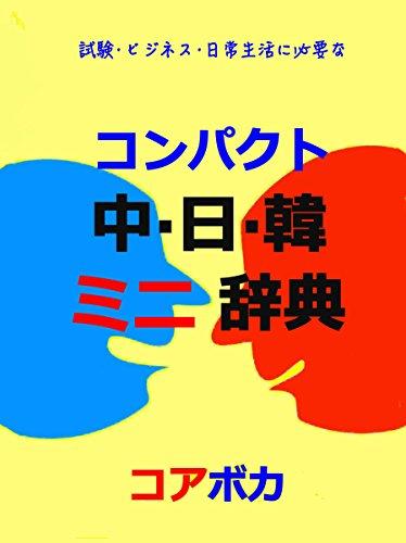 コンパクト 中·日·韓 ミニ辞典: 試験·ビジネス·日常生活に必要な中国語と韓国語