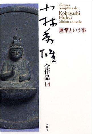 小林秀雄全作品〈14〉無常という事の詳細を見る