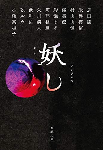 [画像:妖し (文春文庫)]