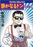 静かなるドン―Yakuza side story (第16巻) (マンサンコミックス)