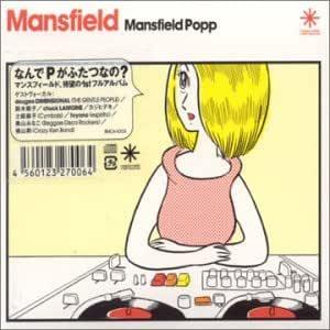 マンスフィールド・ポップ