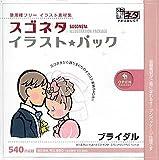Amazon.co.jpスゴネタ イラストパック ブライダル