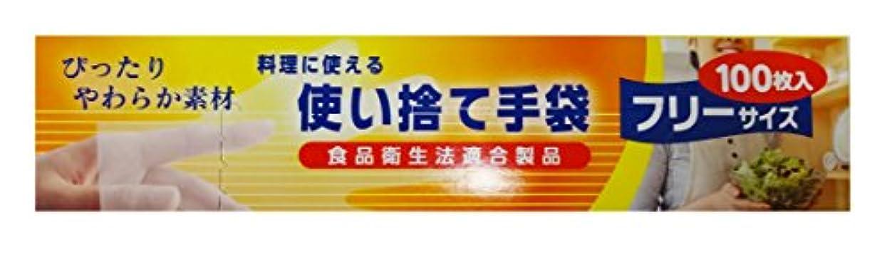 奥田薬品 料理に使える 使い捨て手袋 フリーサイズ 100枚入