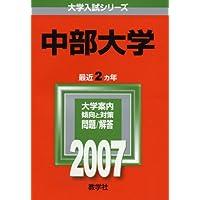 中部大学 (2007年版 大学入試シリーズ)