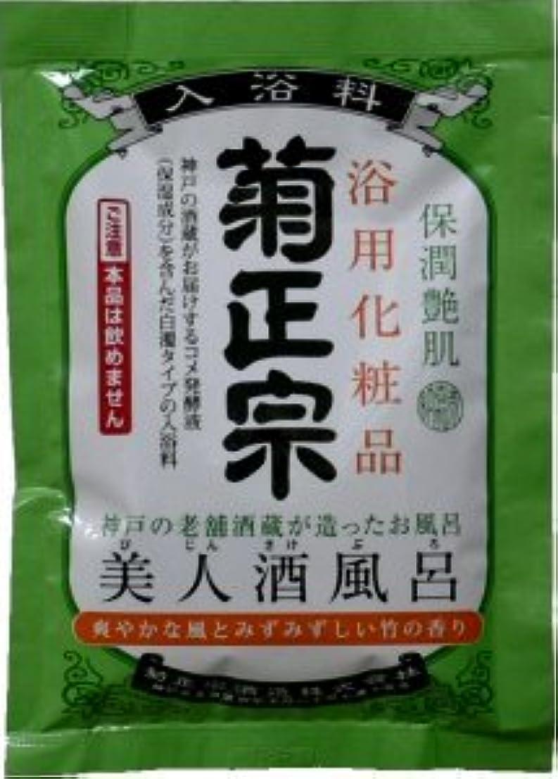 解くフロンティアはっきりしない菊正宗酒造 美人酒風呂 竹の香り 244621