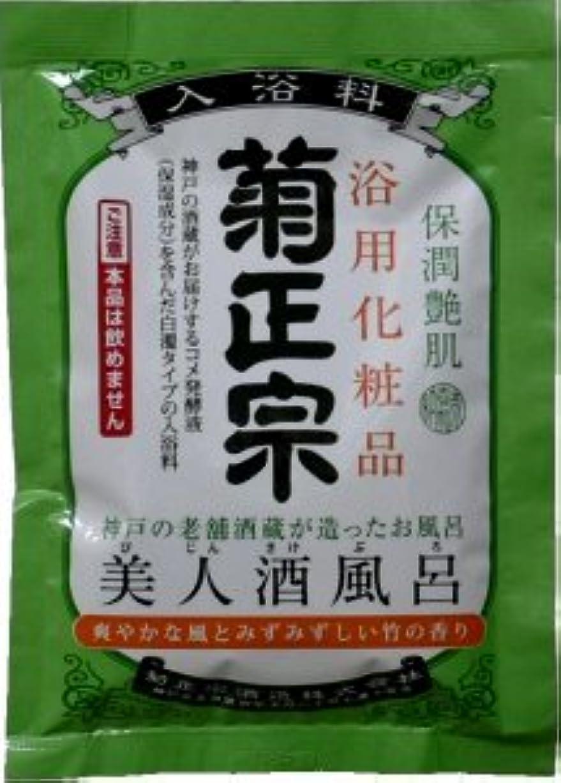 海細胞変更可能菊正宗酒造 美人酒風呂 竹の香り 244621