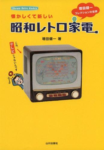 懐かしくて新しい昭和レトロ家電―増田健一コレクションの世界の詳細を見る
