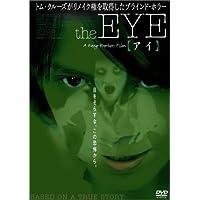 the EYE (アイ) デラックス版