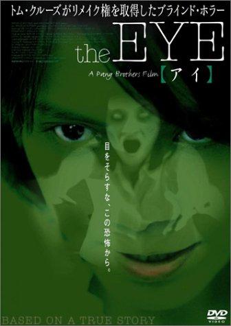 ★[感想]the EYE