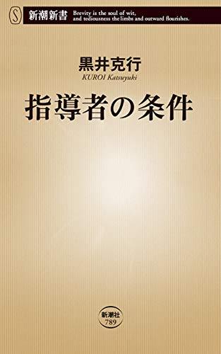 指導者の条件(新潮新書)