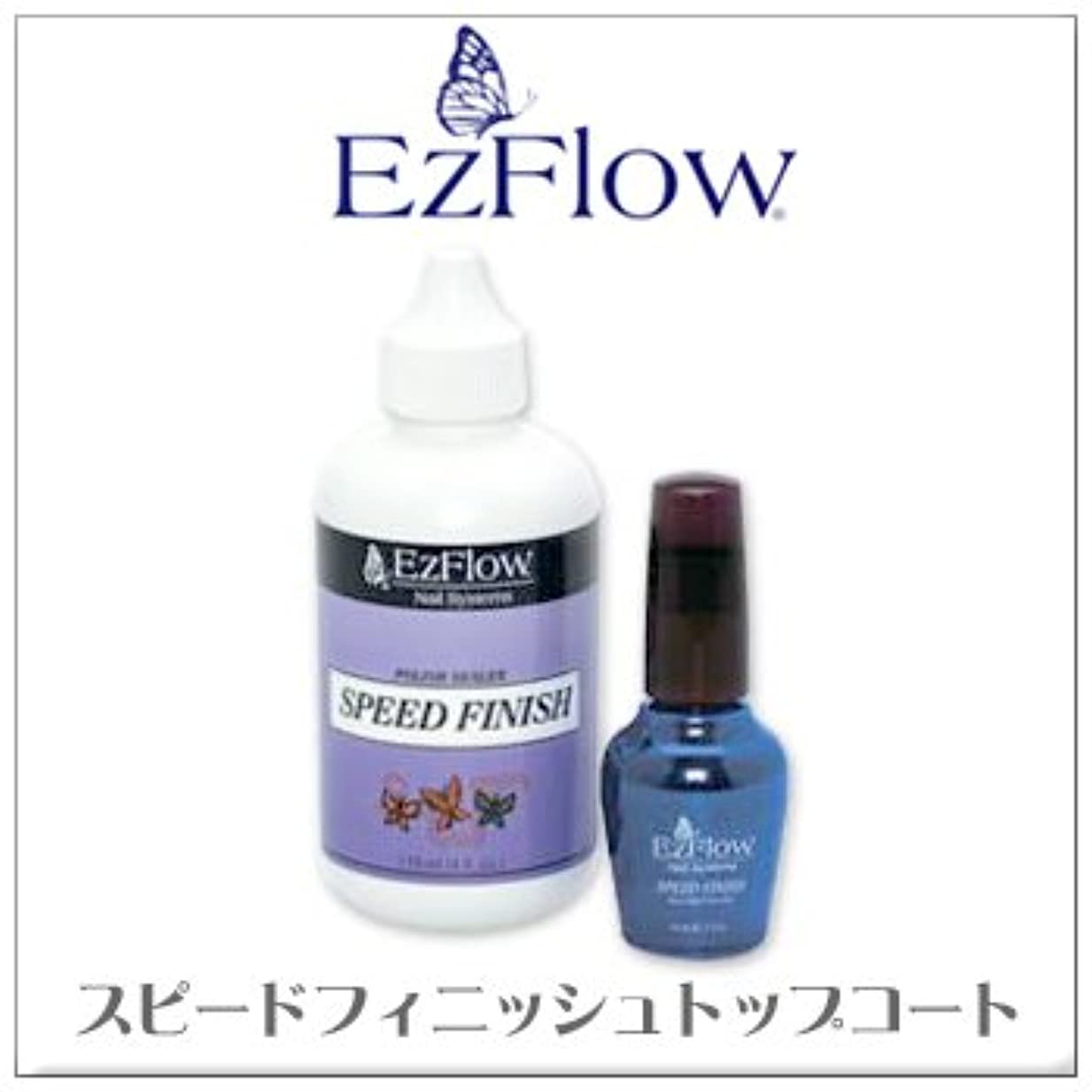 取り替える豊かにするリーガンEz-Flow (イージーフロー) スピードフィニッシュトップコート (1/2oz)