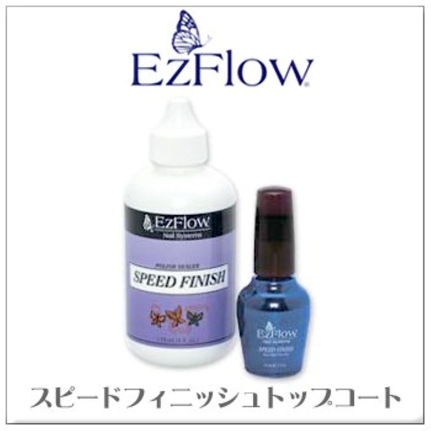 後方に熟練した結果としてEz-Flow (イージーフロー) スピードフィニッシュトップコート (1/2oz)