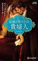 伯爵と塔の上の貴婦人 (ハーレクイン・ヒストリカル・スペシャル)