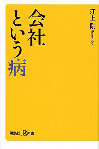 会社という病 (講談社+α新書)の詳細を見る
