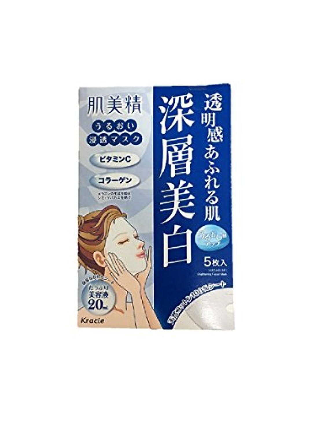 人類買い手欠席【セット】 クラシエホームプロダクツ 肌美精 うるおい浸透マスク (深層美白) 5枚入 (美容液20mL/1枚) 5個セット