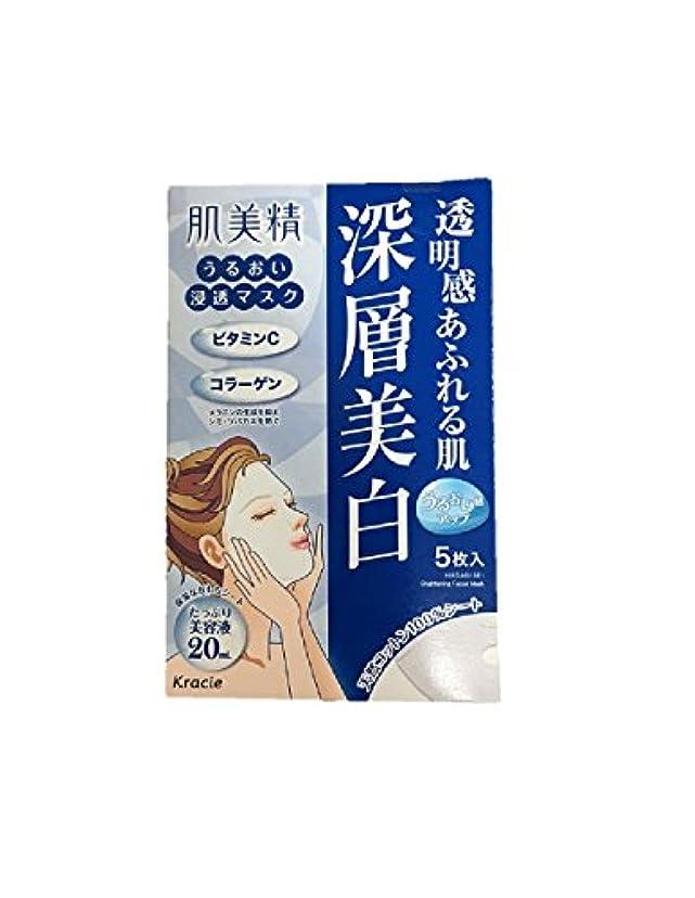 美容師起こる商業の【セット】 クラシエホームプロダクツ 肌美精 うるおい浸透マスク (深層美白) 5枚入 (美容液20mL/1枚) 5個セット