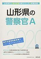 山形県の警察官A 2020年度版 (山形県の公務員試験対策シリーズ)