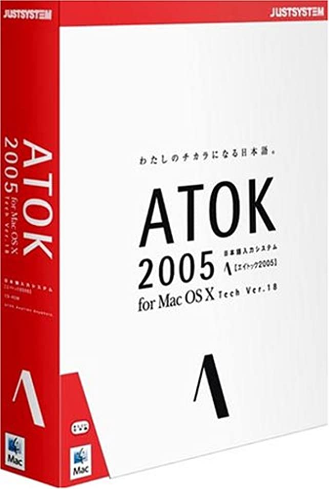 大腿鉄道駅お金ゴムATOK 2005 for Mac OS X CD-ROM