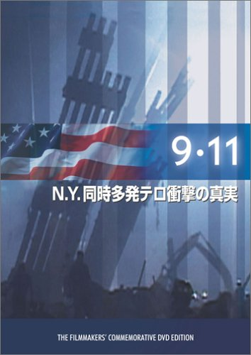 9.11 ~N.Y.同時多発テロの衝撃の真実~ [DVD]