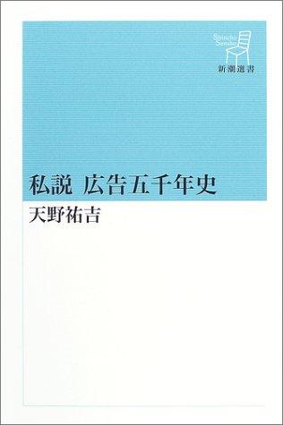 私説 広告五千年史 (新潮選書)