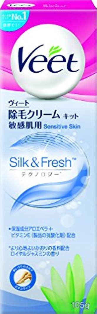 モックあらゆる種類の粘土ヴィート 除毛クリーム 敏感肌用 105g