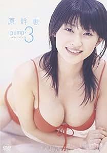 原幹恵 pump×3 [DVD]