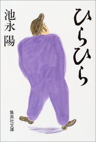 ひらひら (集英社文庫)