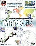 MAPIO総合パック '05~'06年度版