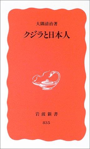 クジラと日本人 (岩波新書)の詳細を見る