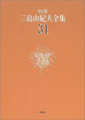 決定版 三島由紀夫全集〈31〉評論(6)の詳細を見る