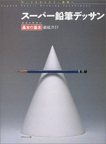 スーパー鉛筆デッサン―わかりやすい基本の基本徹底ガイドの詳細を見る