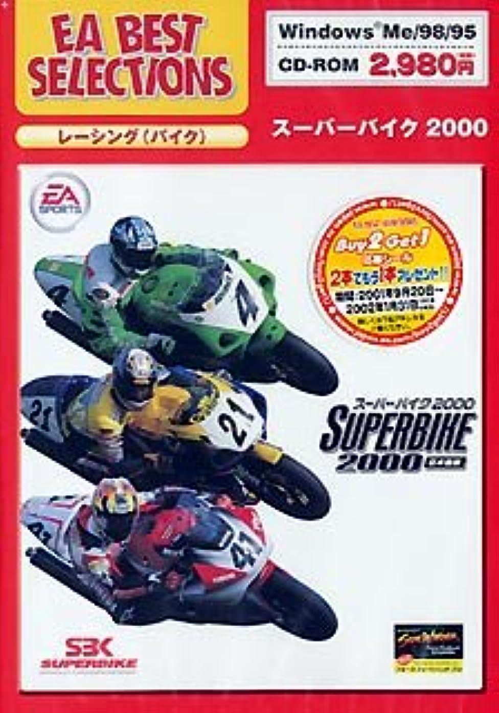 アフリカ書士なるEA Best Selections スーパーバイク 2000
