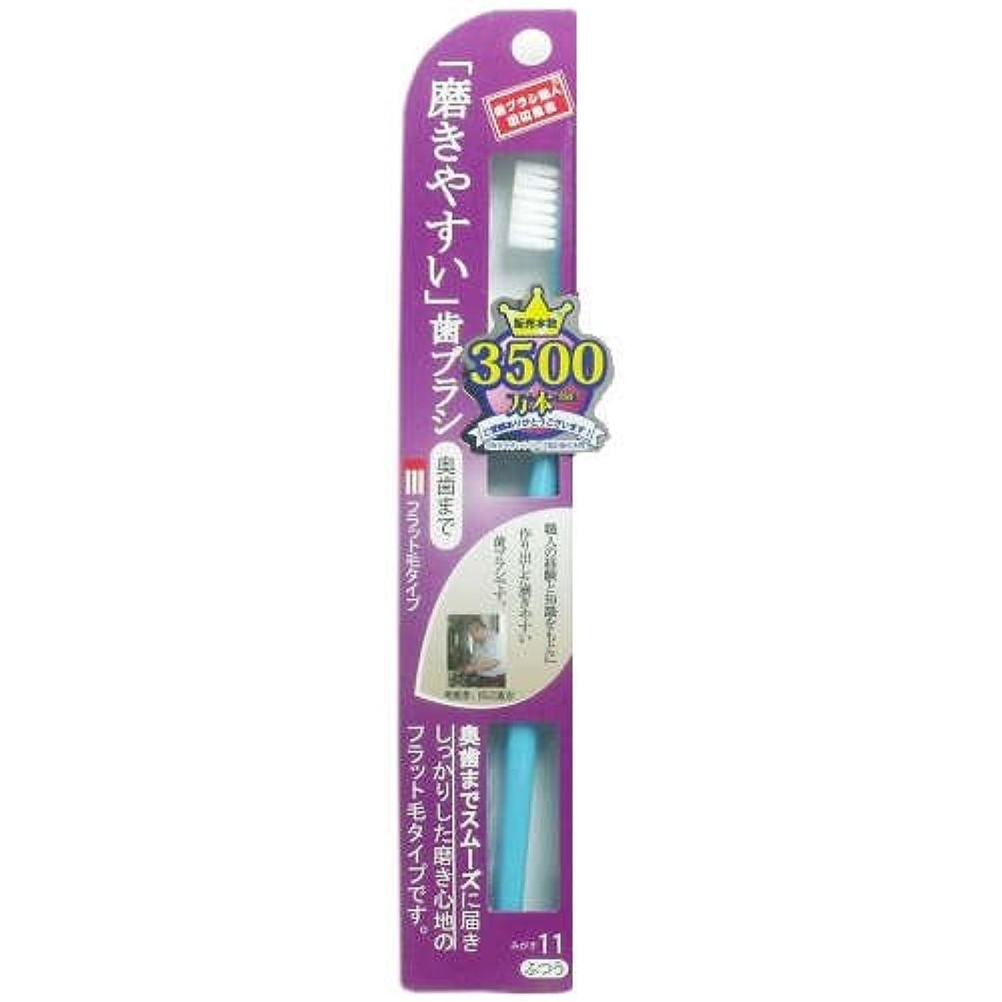 文ガム不平を言う磨きやすい歯ブラシ 奥歯まで フラットタイプ 1本入 LT-11:ブルー