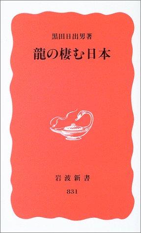 龍の棲む日本 (岩波新書)