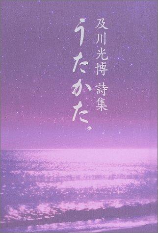 うたかた。―及川光博詩集 (マーブルブックス)