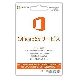 Microsoft Office 365 サービス OfficePremium搭載パソコン専用(サービス1年延長)|カード版