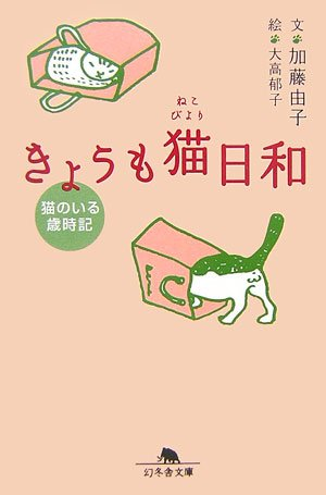 きょうも猫日和―猫のいる歳時記 (幻冬舎文庫)の詳細を見る